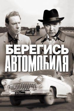 Beregis Avtomobilya