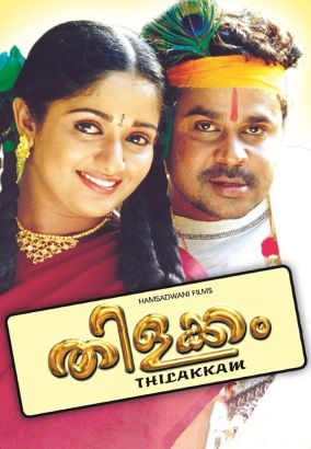 Thilakkam