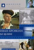 Ivan Brovkin Na Tseline