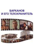 Barkhanov I Ego Telokhranitel