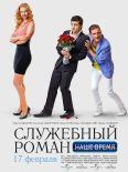 Sluzhebnyy roman - Nashe vremya