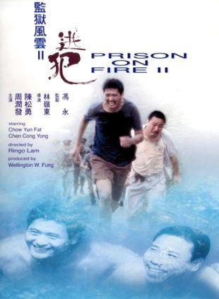 Prison on Fire II