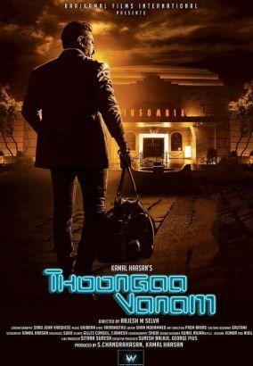 Thoongaavanam