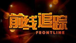 Frontline : Children of Pride