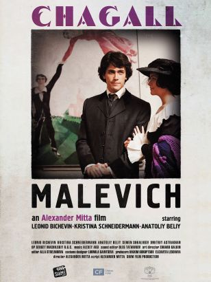 Chagall-Malevich (2014) - Alexander Mitta | Synopsis ... Chagall- Malevich 2014 Subtitles