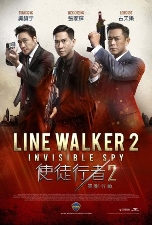 LINE WALKER TWO INVISIBLE SPY