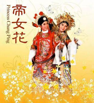 Princess Chang Ping