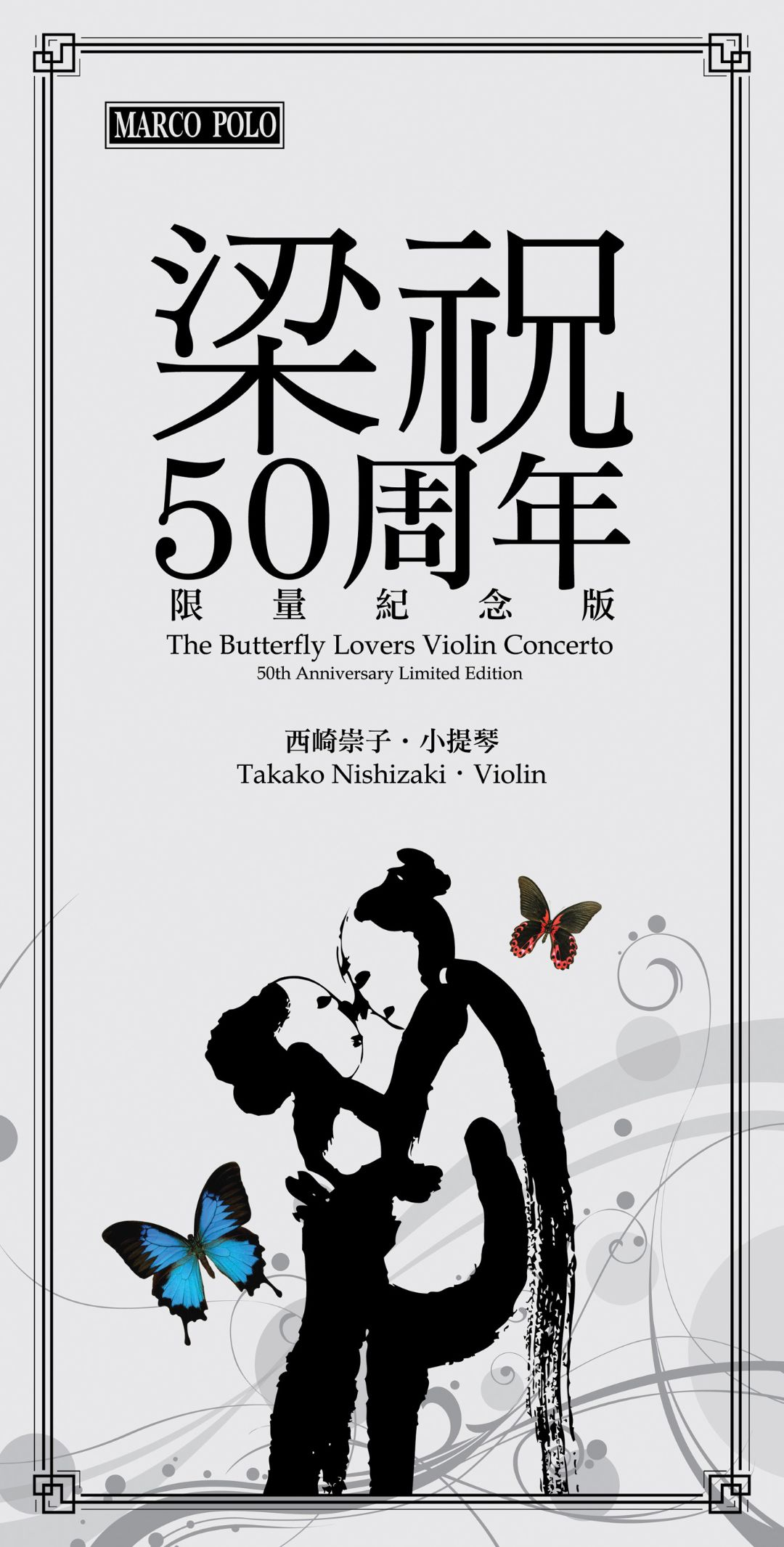 Zhangao Gang: Butterfly Lovers Violin Concerto