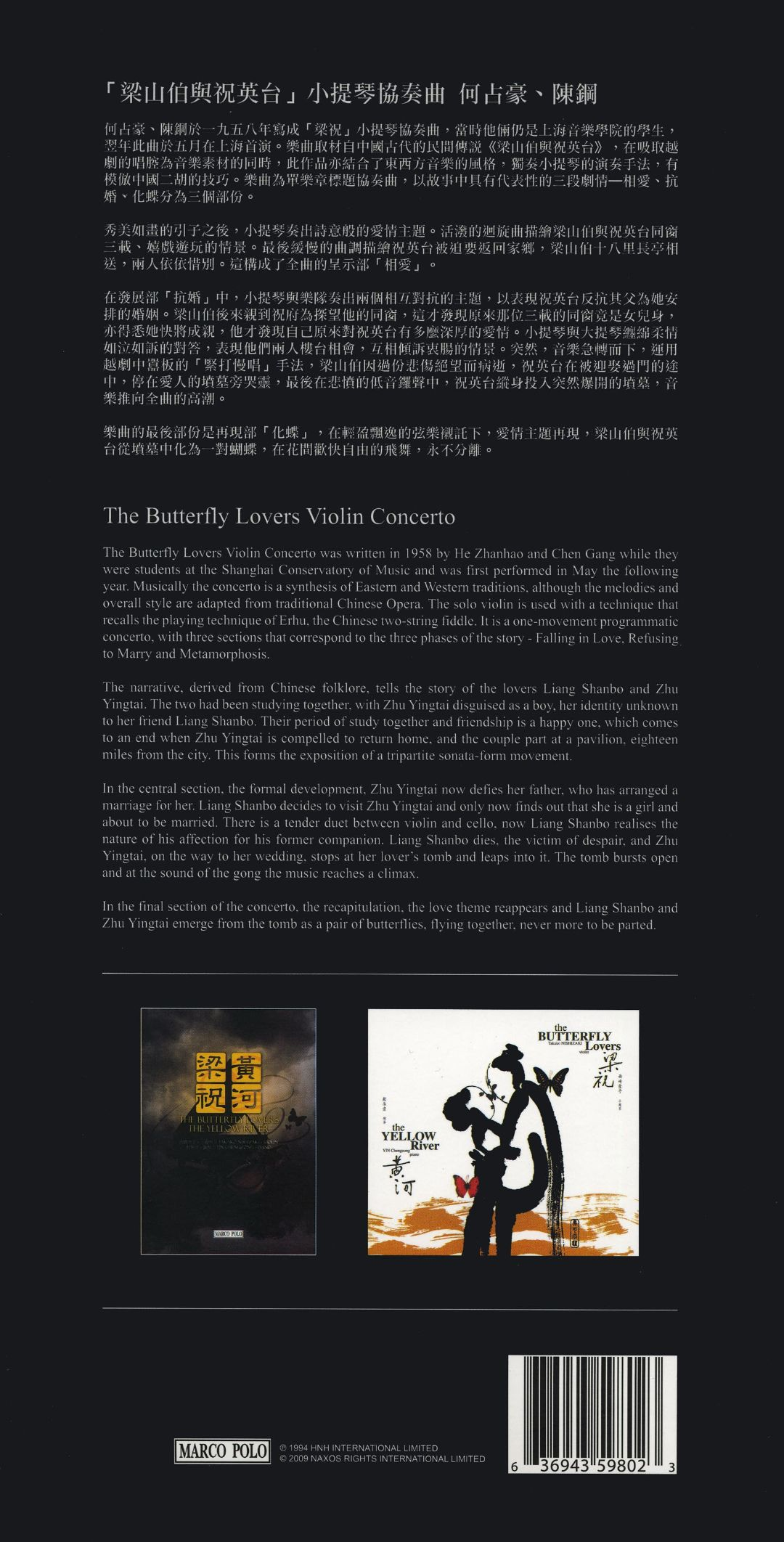 The Butterfly Lovers Violin Concerto: 50th Anniversary Edition