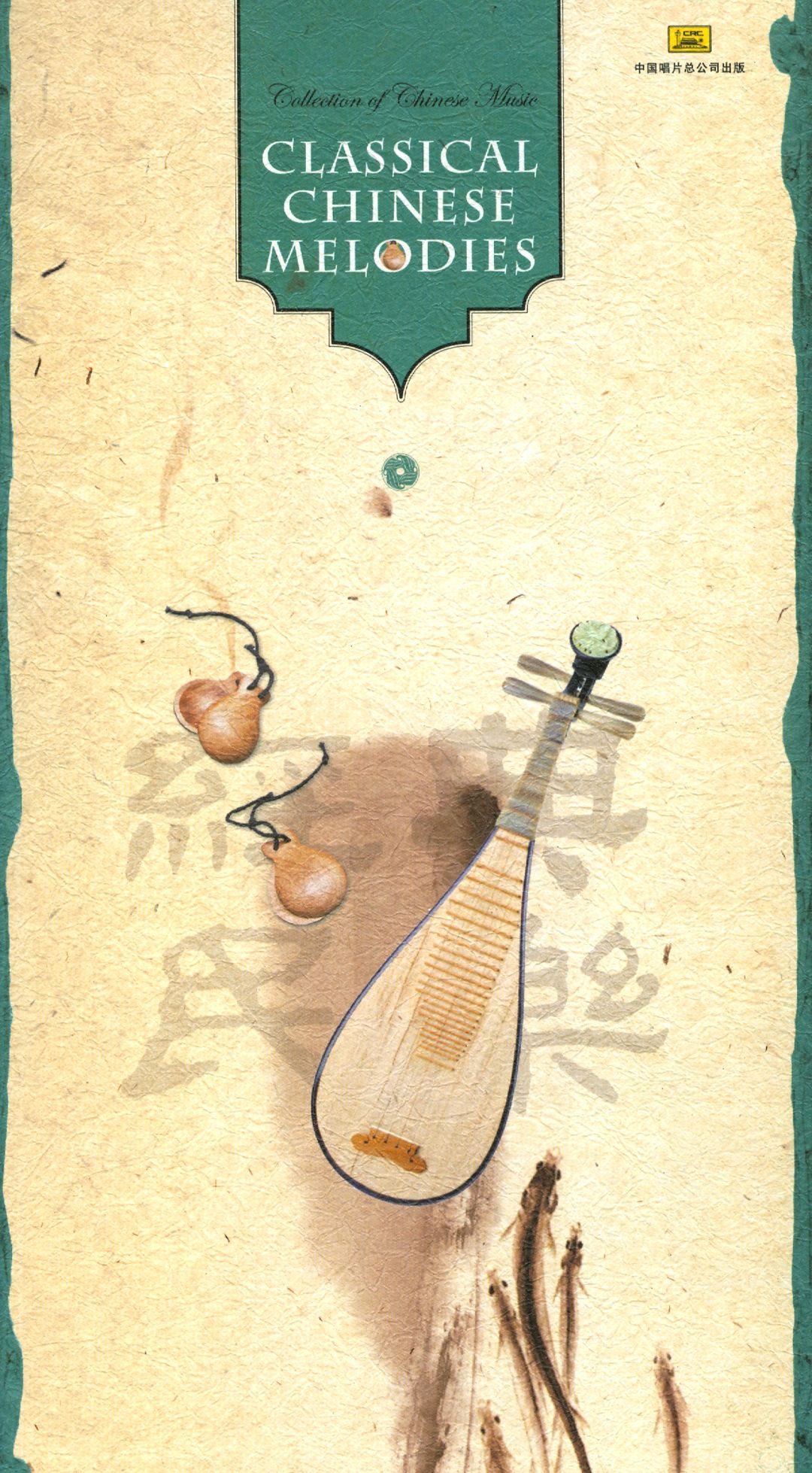 Classical Chinese Melodies