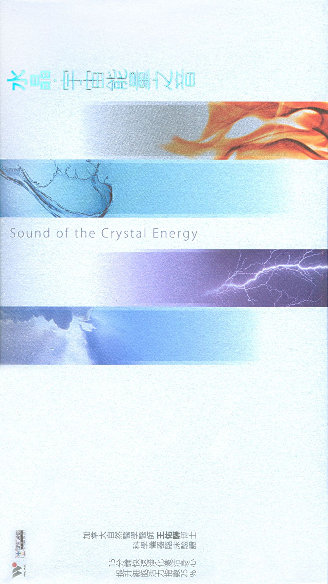 Sound Of The Crystal Energy
