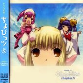 Chobits Chapter 5