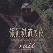 """""""Rail"""" Ginga Tetsudou No Yoru [I Carry a Ticket of Eternity]: Music from the Motion Pic"""