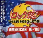 Soul of Rock N Roll: 70's Real Rock Collection