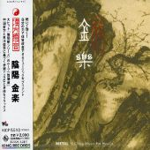 Yi Ching Music for the Health: Metal