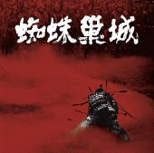 The  Throne of Blood [Original Soundtrack]