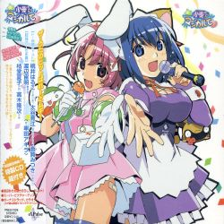 Nurse Witch Komugi Chan Magicalte Music V.2 - Original Soundtrack
