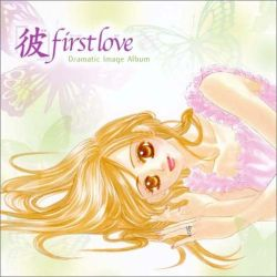Original Soundtrack - Kare: First Love