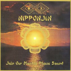 Far East Family Band / Far Out - Nihonjin