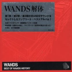 Wands - Best of Wands History