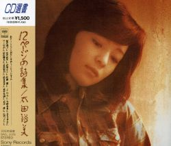 Hiromi Ohta - 12 Pages of Poets