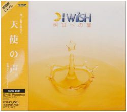 I Wish - Asu e No Tobira