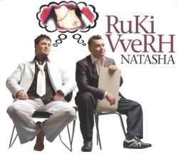 Ruki Vverh - Natasha [Single]