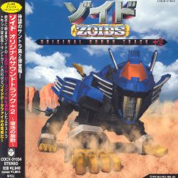 Original Soundtrack - Zoid Music Collection, Vol. 2