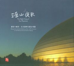 Beijing International Children's Choir - The Night-Song of Yao Mountain