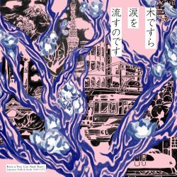 Even a Tree Can Shed Tears: Japanese Folk & Rock 1969-1973