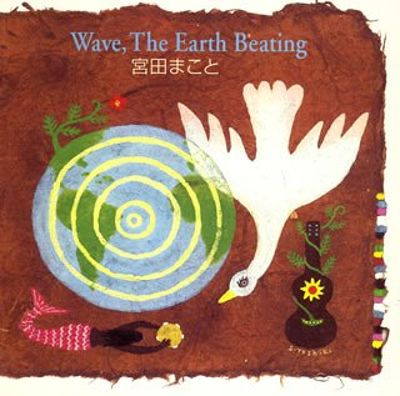 Wave the Earth Beating