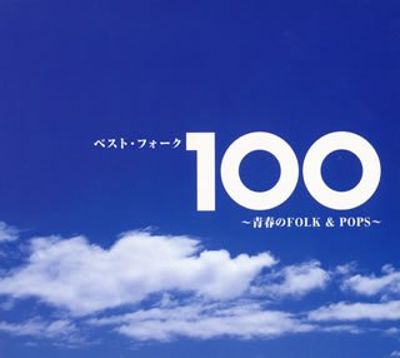 Best Folk 100: Seishun Folk & Pop