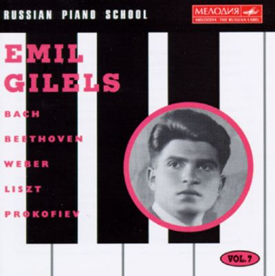 Russian Piano School: Emil Gilels, Volume Seven