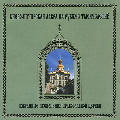 Selected Chants of the Russian Orthodox Church