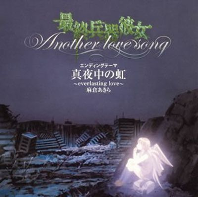 Mayonakano Niji-Everlasting Love-