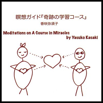 Meditations on a Course in Miracles