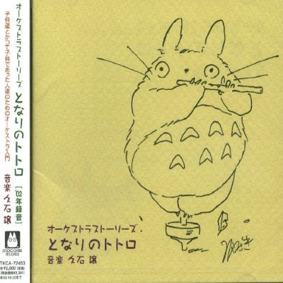 My Neighbor Totoro Orchestra