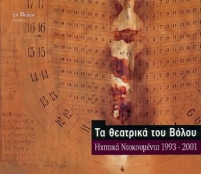 Drama in Volos: Sound Documents 1993-2001