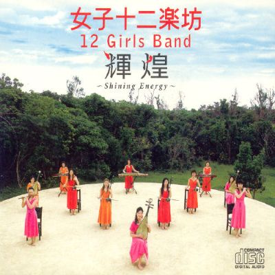 Image result for 12 girls band shining energy