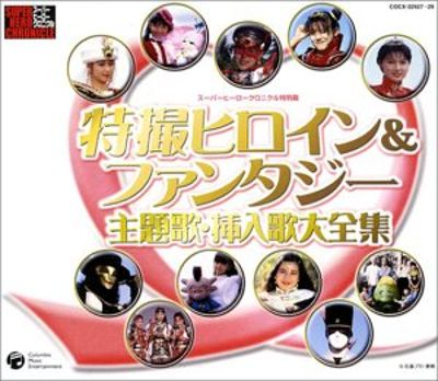 Tokusatsu Heroine Fantasy Theme Song Collection