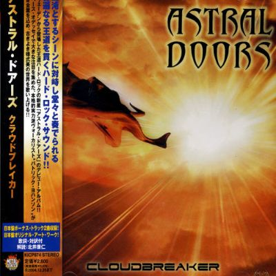 astral doors discography