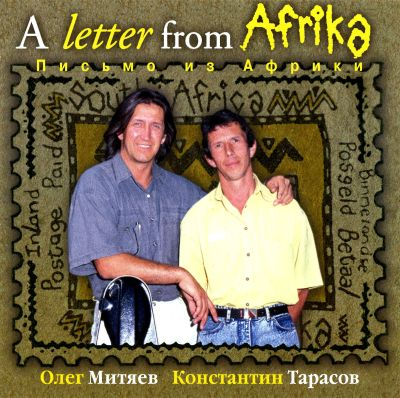 A Letter from Afrika