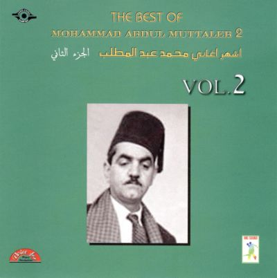 The Best of Mohammad Abdul Muttaleb, Vol. 2