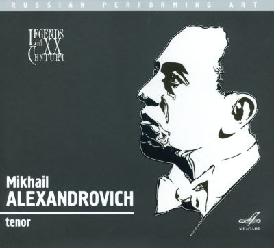 Legends of the XX Century: Mikhail Alexandrovich