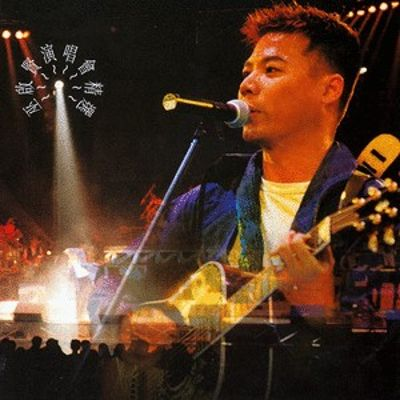 Eric Moo Live in Concert '96