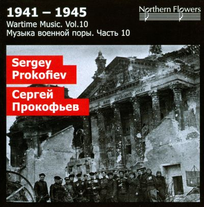 Wartime Music, Vol. 10: Sergei Prokofiev