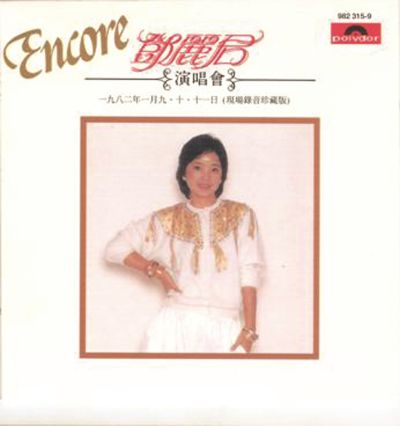 Teresa Teng Live Concert on 9th, 10th, 11th of January, 1982 Encore