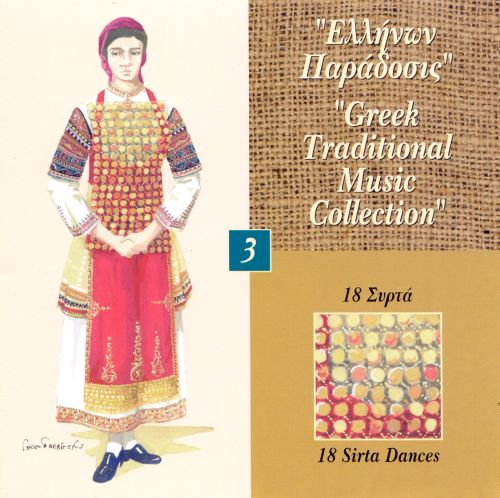Greek Traditional Music Collection, Vol. 3