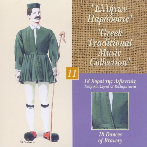 Greek Traditional Music Collection, Vol. 11: Dances of Bravery