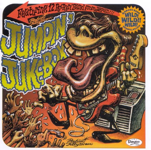 Rockin' Jellybean Presents: Jellybean's Jumpin' Jukebox